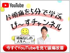 片頭痛を5分で学ぶぴ〜すチャンネル