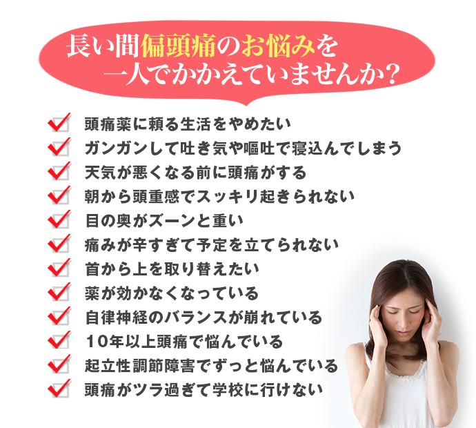 外来 頭痛 頭痛外来とは?頭痛専門医が解説します