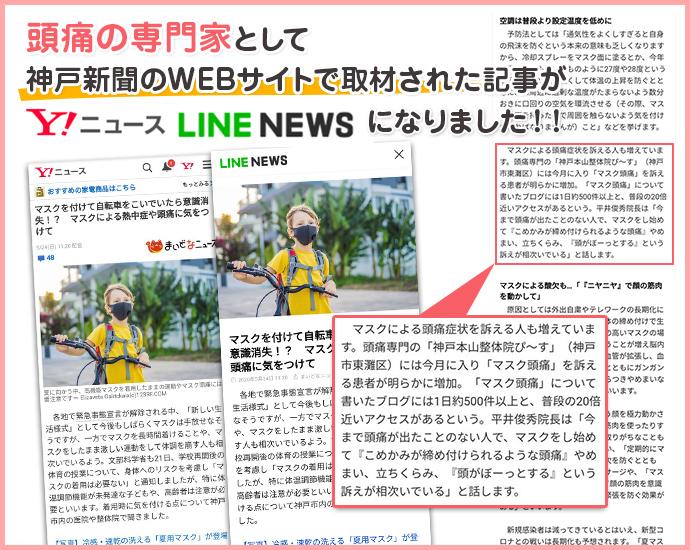 20200524神戸新聞