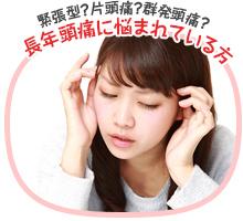 あなたの頭痛は何頭痛?簡単な見分け方教えます!