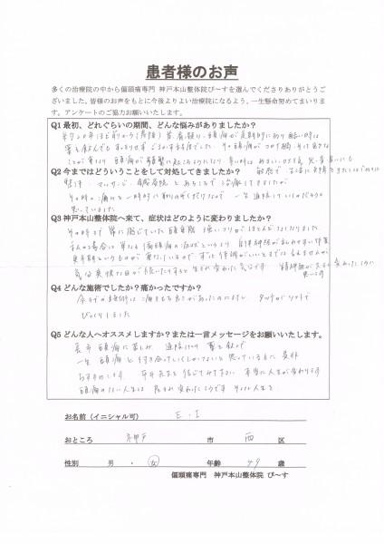 頭痛のない人生は産まれ変わったようです。 神戸市西区49歳女性