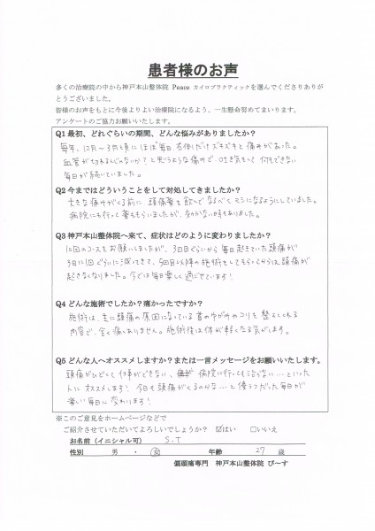 今日も頭痛がくるのかな、と憂鬱だった毎日が楽しい毎日に変わりました! 神戸市北区27歳女性