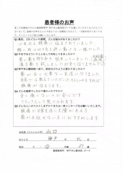 薬が全く必要ない生活になりました。 神戸市北区37歳女性