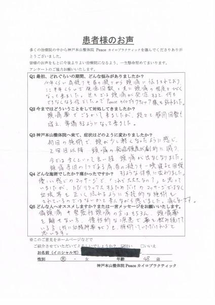 首・肩の凝りも一晩寝ると回復するような体質に変わりました。 10年間頭痛・目の奥痛み 神戸市垂水区40代男性