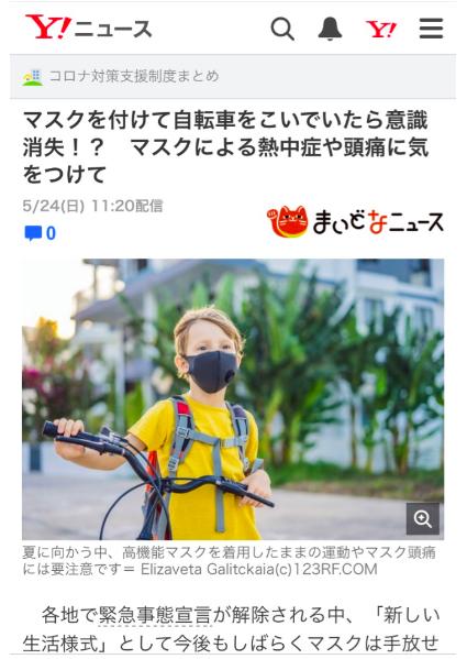 神戸新聞WEBサイトに取材された記事が、Yahoo!ニュース・LINEニュースになりました!