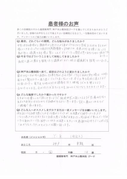 ぐんぐん良くなり毎日学校に通えるように回復しました。 神戸市東灘区16歳女性(母記入)