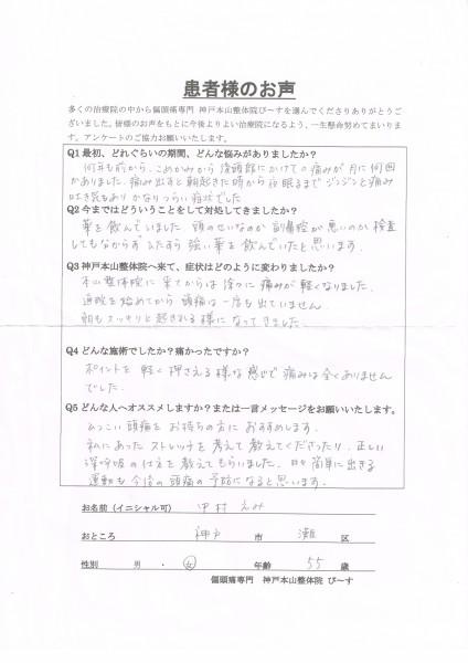 通院を始めてから頭痛は一度も出ていません。 神戸市灘区55歳女性