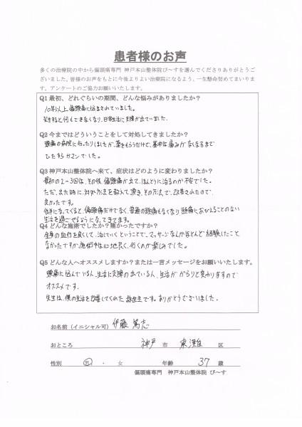 生活がガラリと変わります!オススメです! 神戸市東灘区37歳男性