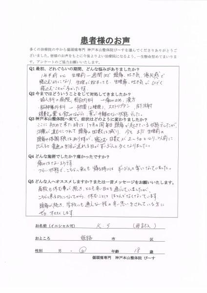 頭痛が続き学校にも通えない程の辛い思いをされている方に、ぜひオススメします。 姫路市18歳女性