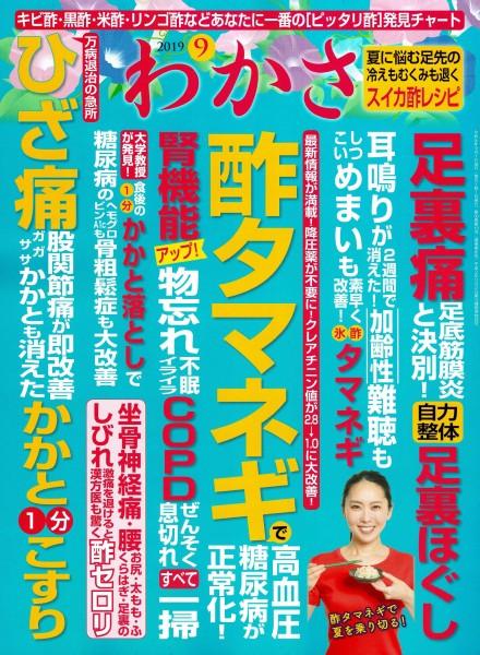 健康雑誌「わかさ」9月号に掲載されました。