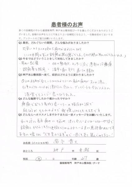 """頭痛がなくなり、本当に嘘なく""""人生が変わります"""" 神戸市東灘区27歳男性"""