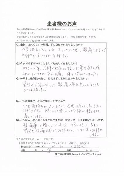 学校を頭痛の為にお休みしたくない方におすすめします。 神戸市東灘区16歳女性