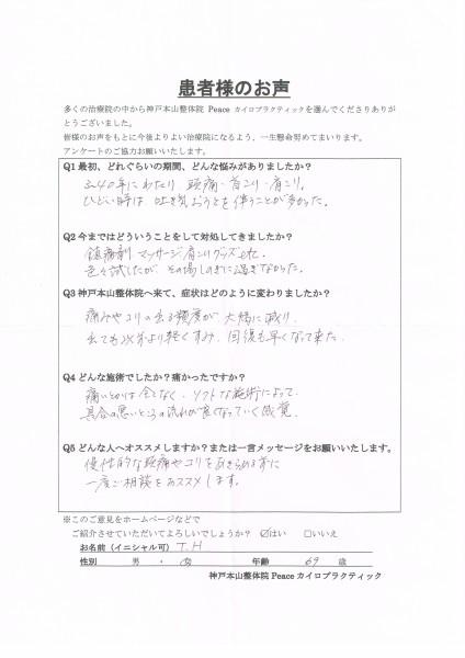 慢性的な頭痛やコリをあきらめる前に一度ご相談をおススメします。 神戸市東灘区69歳女性