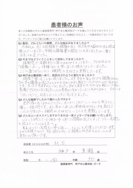 上から目線ではなくて、同じ方向を向いて頭痛と向き合えるというのは本当に心強いです。 神戸市東灘区50歳女性