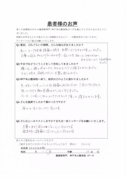 根本的に頭痛を治したい人にオススメです。 神戸市西区 12歳女の子