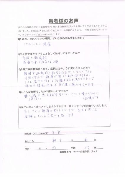 続けた結果、今は本当に楽に暮らせています。 神戸市西区67歳女性