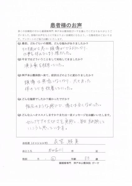 頭痛は発症しなくなり、元々あった体のコリも改善しました。 加古川市50歳女性