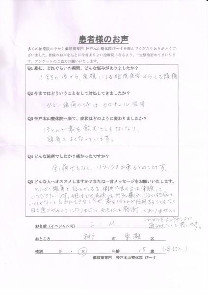 薬を飲むことがほとんどなくなりました。 神戸市東灘区15歳女の子
