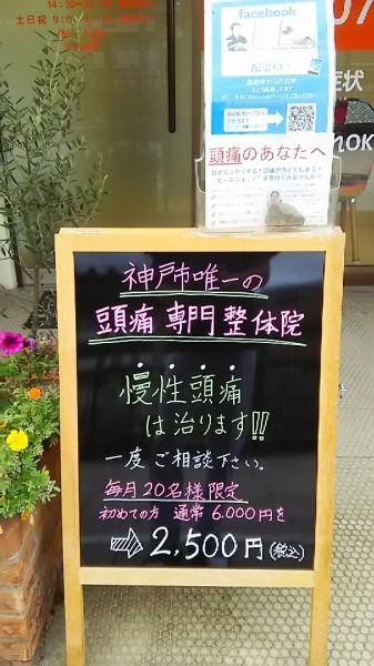 神戸市唯一の頭痛専門整体院