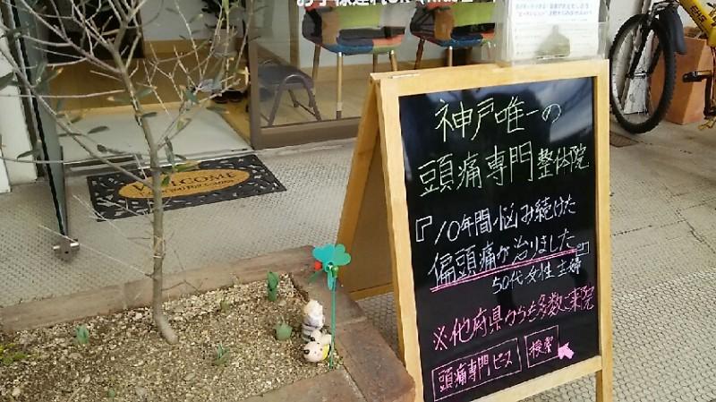 偏頭痛でお悩みなら、神戸本山整体院