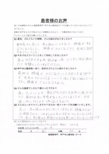 頭痛から解放されて、これからの人生の不安が少しなくなってきました。 神戸市東灘区 56歳女性