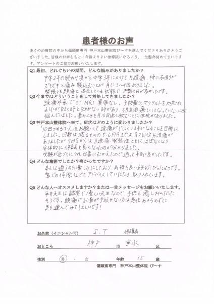 7回目からは、片頭痛・緊張性ともにほぼなくなりました。 神戸市垂水区15歳男性