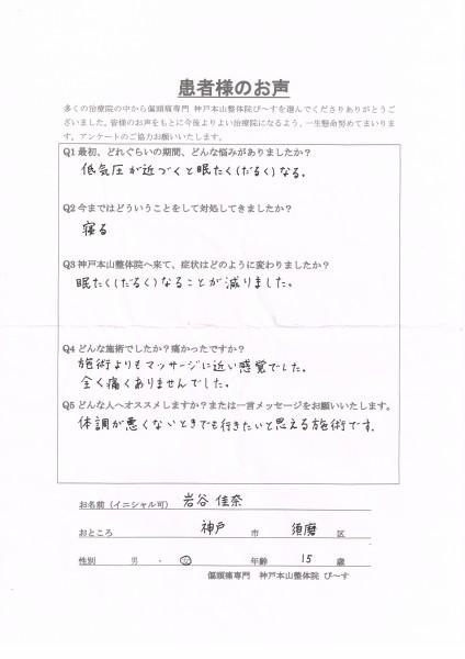 体調が悪くないときでも行きたいと思える施術です。 神戸市須磨区15歳女性