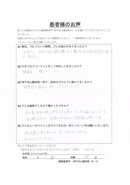 頭重感や痛みがなくなりました。神戸市東灘区58歳女性