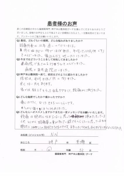 絶対に施術を受けるべきです。驚くほど良くなりました。 神戸市東灘区35歳女性