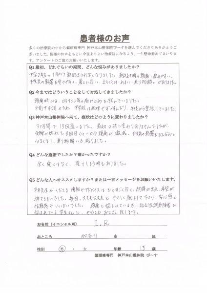 起立性調節障害で悩まれている学生さんに、ぜひともオススメ致します。 加古川市15歳男性