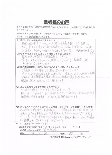 田中恵理さん