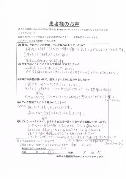 今では最初にどんな頭痛が出ていたのかも忘れてしまいました。 神戸市中央区9歳女の子(母記入)