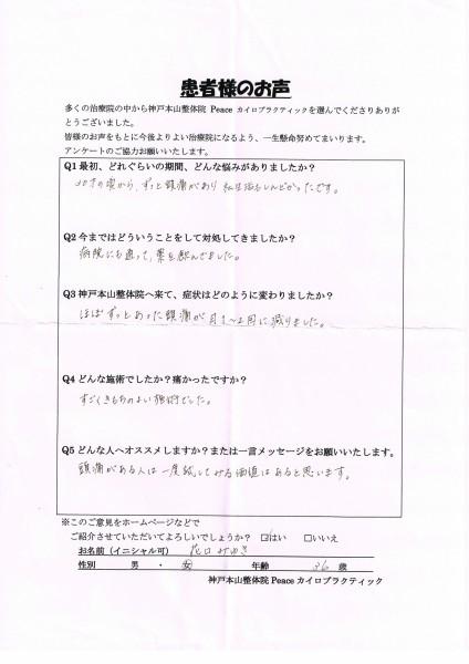 ほぼずっとあった頭痛が月1〜2回に減りました。 毎日頭痛・頭痛薬 大阪市30代女性