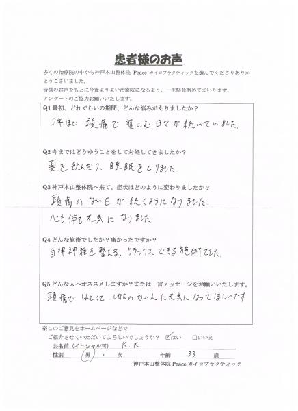 心も体も元気になりました。 偏頭痛 緊張型頭痛 神戸市東灘区33歳男性