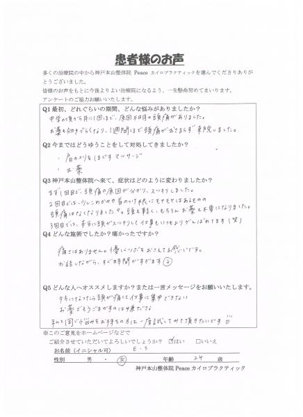 本当に頭がスッキリして、仕事もいつもよりがんばれてます(笑)  神戸市東灘区 24歳 女性