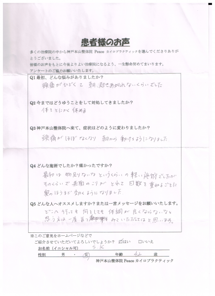 20年間の頭痛がほぼなくなり、朝から動けるようになりました。  神戸市東灘区 42歳女性